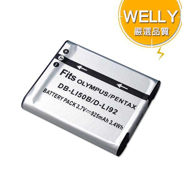 【新】WELLY CASIO NP-150 / NP150 高容量防爆相機鋰電池