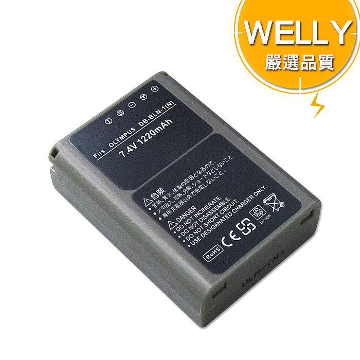 WELLY OLYMPUS BLN-1 / BLN1 高容量防爆相機鋰電池 OM-D E-M1 E-M5 E-P5