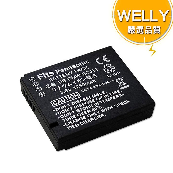 [副廠]WELLY Panasonic DMW-BCJ13 / BCJ13 高容量防爆相機鋰電池 LX5 Lumix LX7 DMC-LX7 LX7