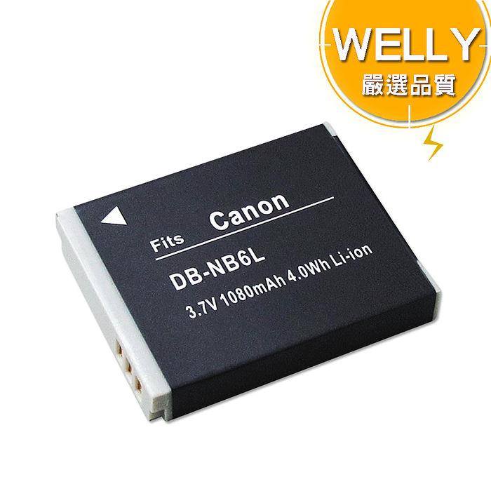 [副廠]WELLY Canon NB-6LH / NB6L 高容量防爆相機鋰電池S120 SX270 SX280 SX260 SX700