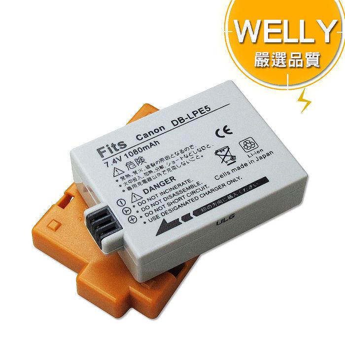 [副廠]WELLY Canon LP-E5 / LPE5 高容量防爆相機鋰電池 EOS 450D EOS Kiss X2 1000D EOS 500D EOS Kiss X3