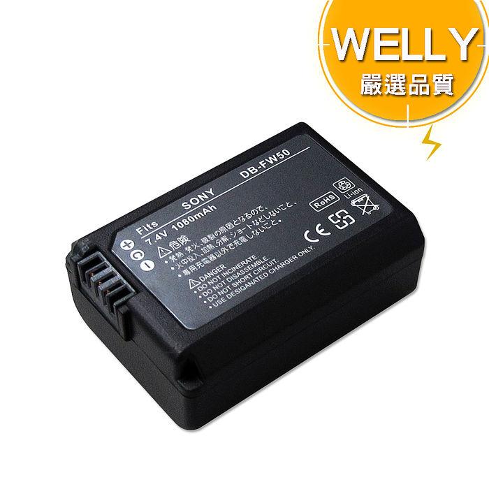 [副廠]WELLY SONY NP-FW50 / FW50 高容量防爆相機鋰電池 NEX-6L A6000L NEX-5TL NEX-3NL ILCE-QX1L DSC-QX1