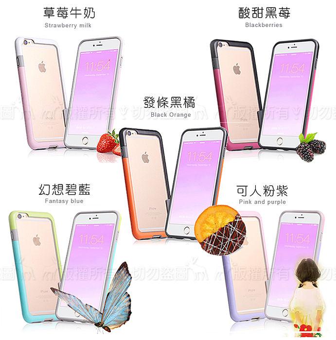 [贈可拆式頸掛繩]VXTRA日韓糖果風 iPhone 6s/6 4.7吋 撞色邊框軟式手機殼草莓牛奶