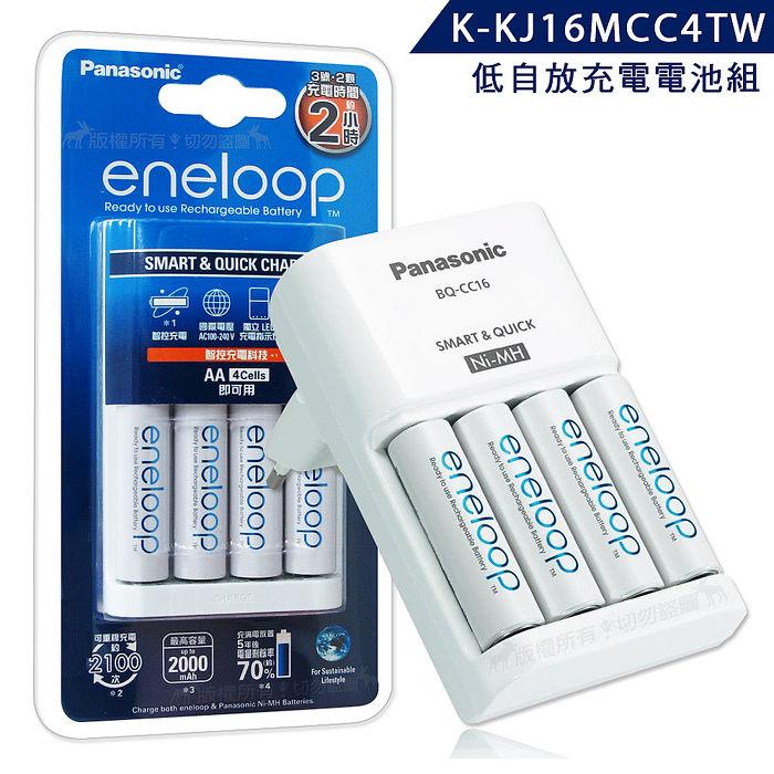Panasonic eneloop 低自放電池充電組(BQ-CC16充電器+3號4顆) K-KJ16MCC4TW