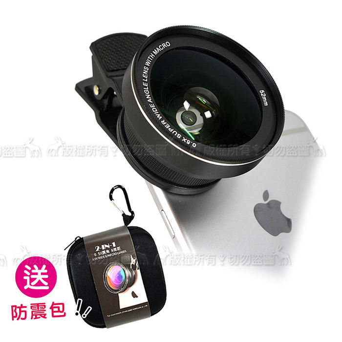 UV級52mm專業自拍鏡頭(送防震包) 0.5X超廣角/15X近拍光學鏡片/自拍神器