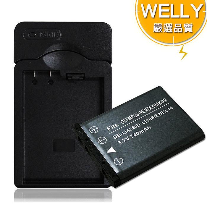 【副廠】WELLY Fujifilm NP-45 / NP45A 認證版 防爆相機電池充電組 (電池+充電器) T300 JX580 JX550 JX520 JX500 JZ500 XP50 Fine..