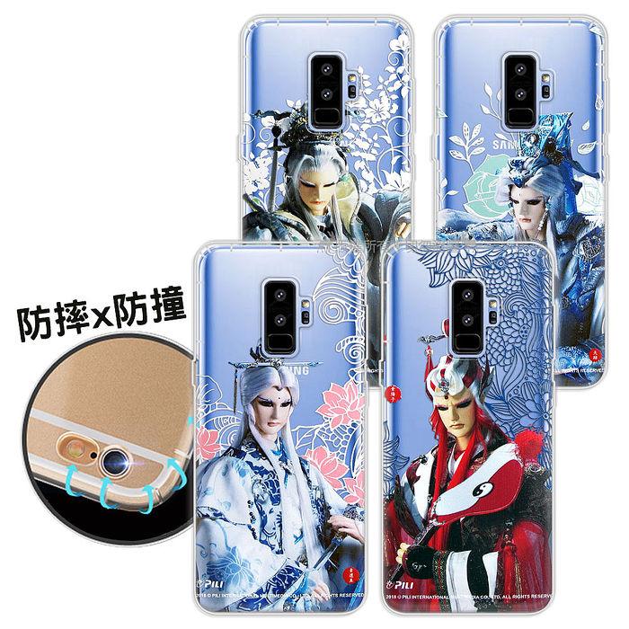 霹靂授權正版 三星 Samsung Galaxy S9+/S9 Plus 布袋戲滿版空壓手機殼(素還真/青陽子/君奉天/天跡)