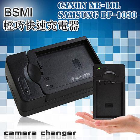 Canon NB10L/NB-10L / Samsung BP-1030 智慧型方塊充 電池快速充電器 PowerShot G3X G1X SX50HS G15 S110 G16 SX60HS SX4..