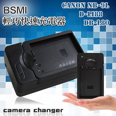 Canon NB9L/NB-9L / PENTAX D-Li88 / SANYO DB-L80 智慧型方塊充 電池快速充電器 IXUS 1000HS 1100HS 510 HS PowerShot N..