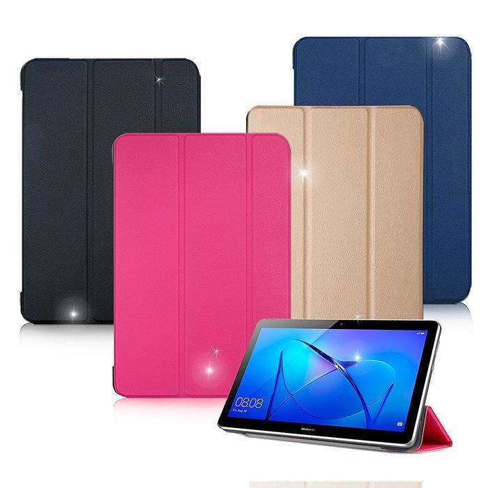 VXTRA HUAWEI MediaPad T3 10 經典皮紋三折保護套 平板皮套 華為平板專用