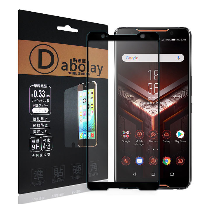 全膠貼合 ASUS ROG Phone ZS600KL 電競手機 滿版疏水疏油9H鋼化頂級玻璃膜(黑) 玻璃保護貼