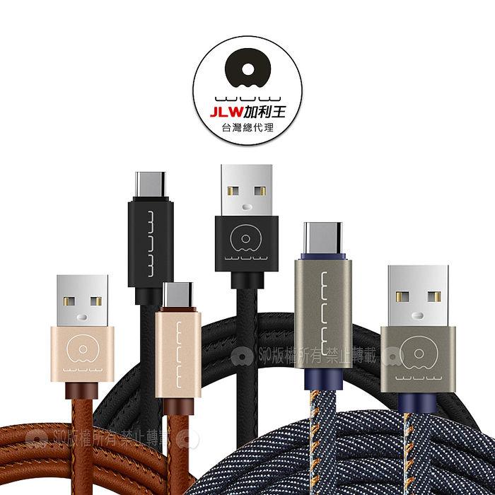 加利王WUW Type-C USB 精彩連線 牛仔/皮革款 耐拉傳輸充電線(X01)1M