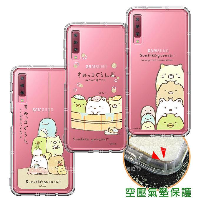 SAN-X授權正版 角落小夥伴 三星 Samsung Galaxy A7 (2018) 空壓保護手機殼(溫泉/角落/疊疊樂)