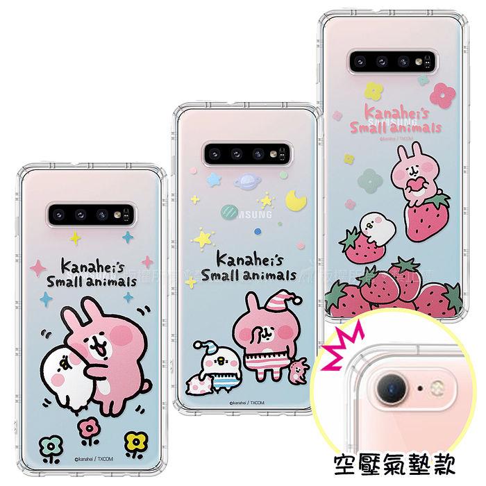 官方授權 卡娜赫拉 三星 Samsung Galaxy S10 透明彩繪空壓手機殼(蹭P助/晚安/草莓)