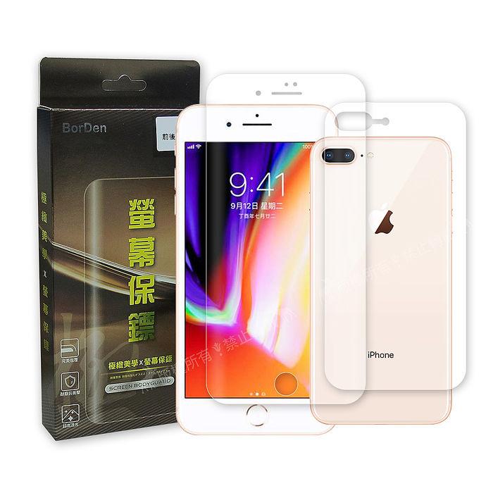 BorDen螢幕保鏢 iPhone 8 Plus/7 Plus 5.5吋 滿版自動修復保護膜 保護貼(前後膜)+贈鏡頭貼