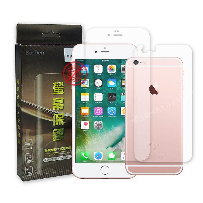 霧面BorDen螢幕保鏢 iPhone 6s/6 4.7吋 滿版自動修復保護膜 保護貼(前後膜)+贈鏡頭貼