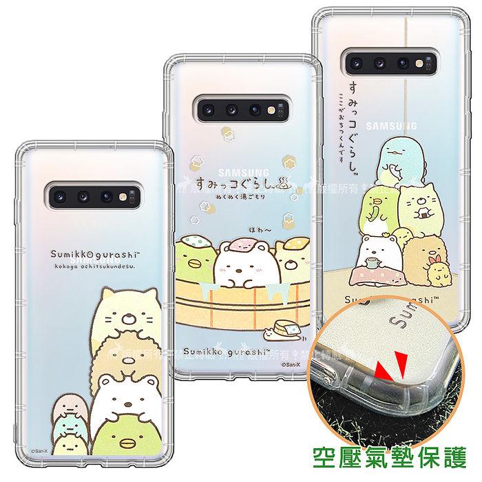 SAN-X授權正版 角落小夥伴 三星 Samsung Galaxy S10 空壓保護手機殼(溫泉/角落/疊疊樂)