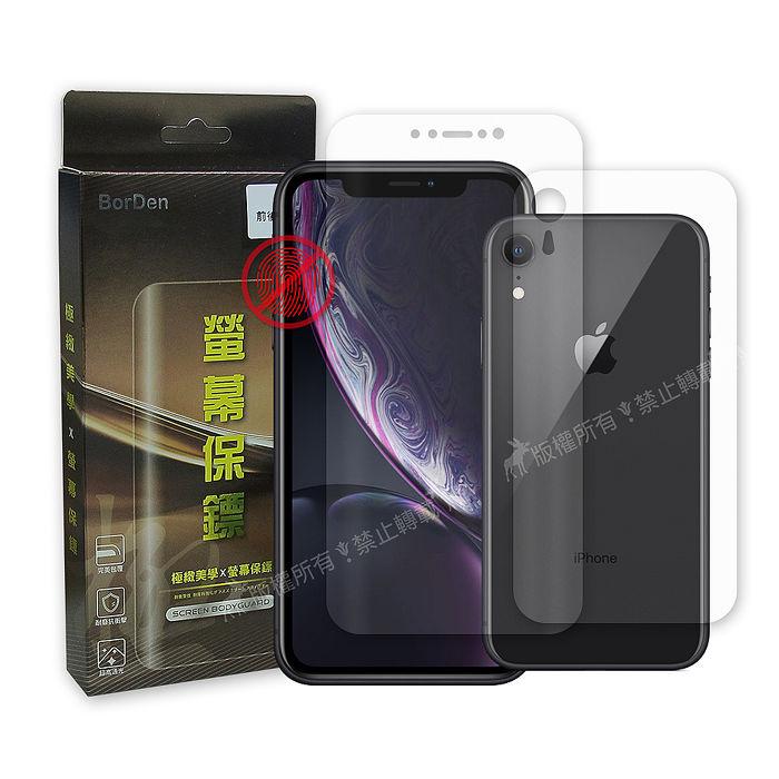 霧面BorDen螢幕保鏢 iPhone XR 6.1吋 滿版自動修復保護膜 保護貼(前後膜)+贈鏡頭貼