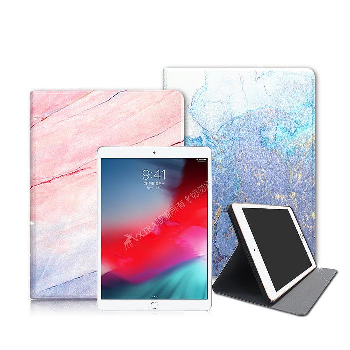 VXTRA 2019 iPad Air 10.5吋 大理石紋 糖絲質感平板保護皮套 立架保護殼