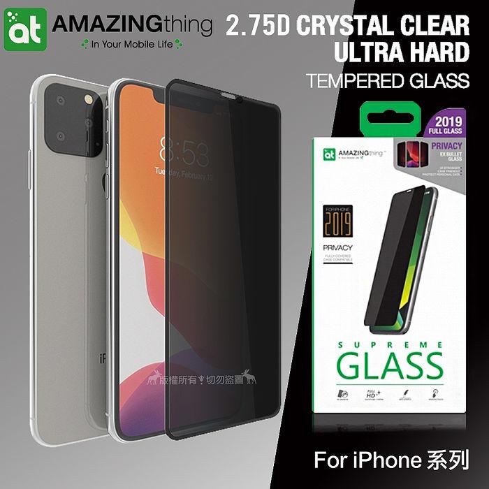 AT iPhone 系列 2.75D防窺防塵滿版 28度新高清9H鋼化玻璃膜(黑)