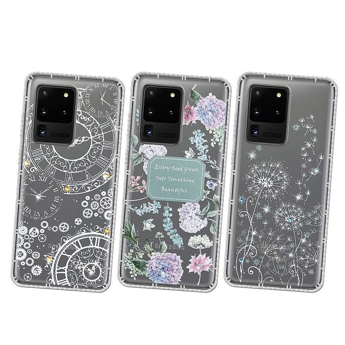 三星 Samsung Galaxy S20 Ultra 浪漫彩繪 水鑽空壓氣墊手機殼(齒輪之星/幸福時刻/風信子)