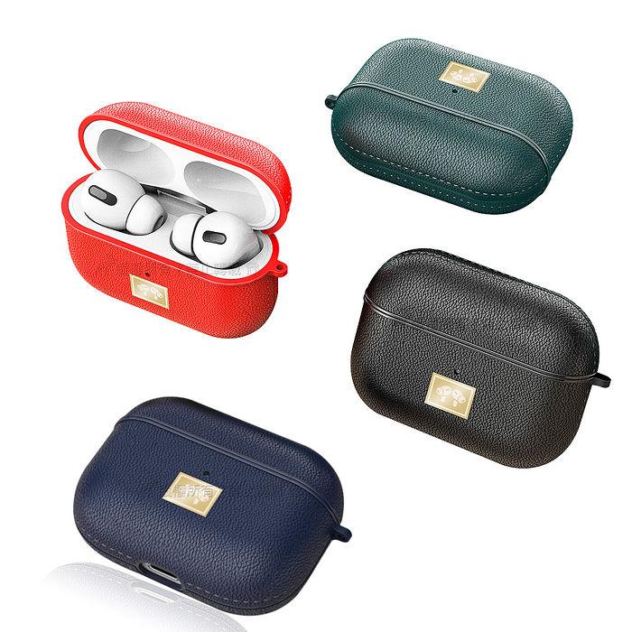 名品皮紋 Airpods Pro 藍牙耳機保護套 軟套 附掛勾