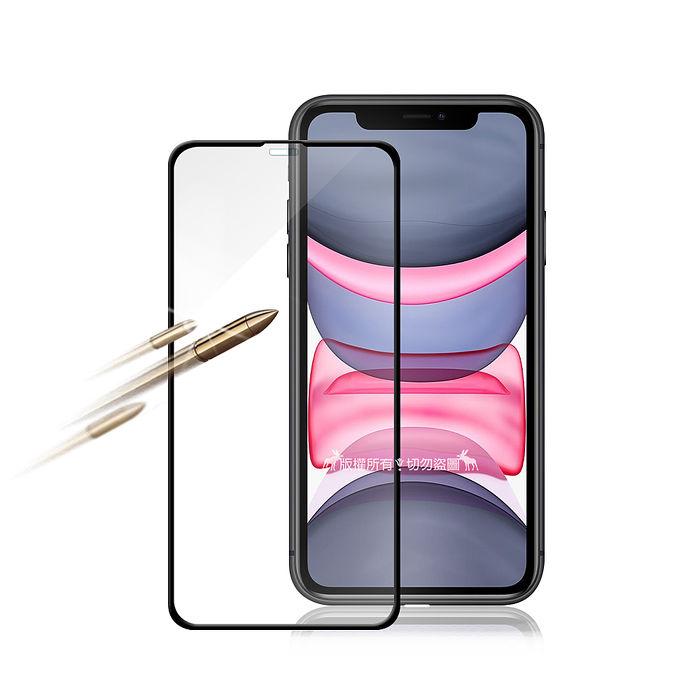 重摔防撞不碎邊 Monia iPhone 11 / XR 6.1吋共用款 滿版9H鋼化玻璃膜(黑)