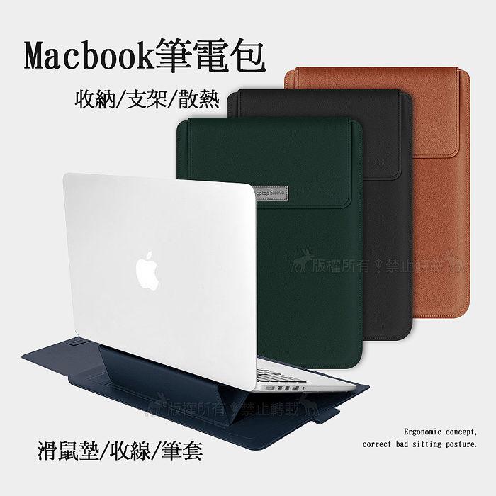 15.6吋 Macbook多功能筆電包 散熱支架+滑鼠墊+收納袋 手提內膽包(棕/黑/綠/藍)