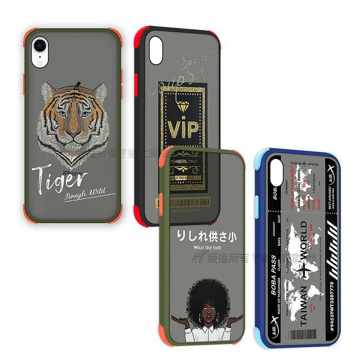 Taiwan設計創意 iPhone XR 6.1吋 耐衝擊防摔保護手機殼