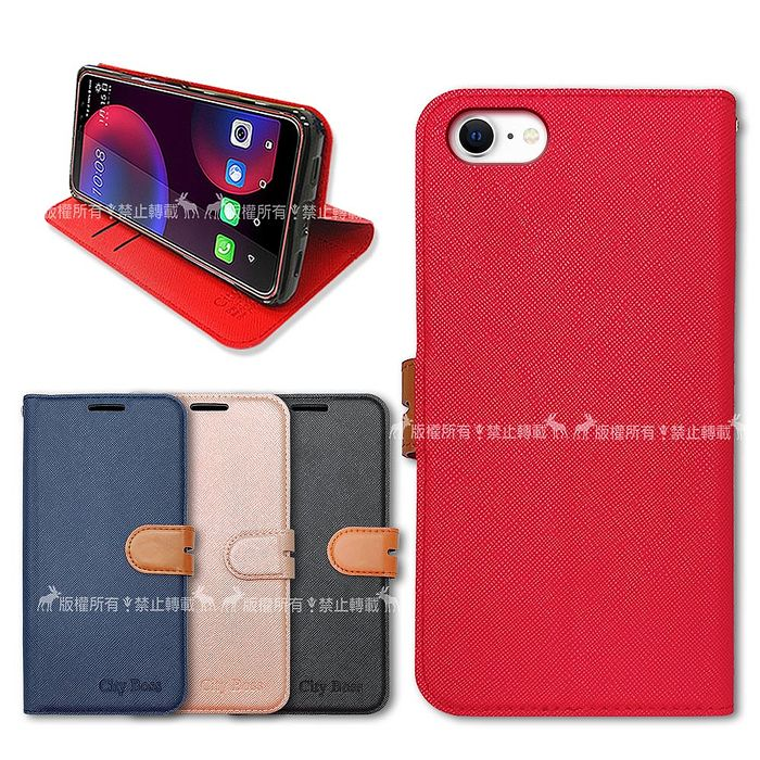 CITY都會風 iPhone SE2/8/7/6 4.7吋 共用款 插卡立架磁力手機皮套 有吊飾孔