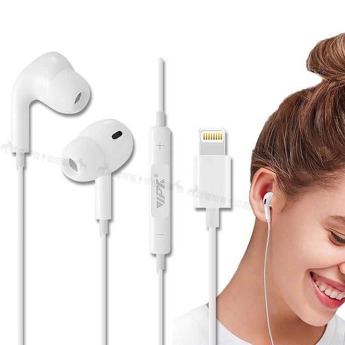 VPX iPhone Lightning 8pin 降噪線控耳機 HiFi高音質 入耳式耳機