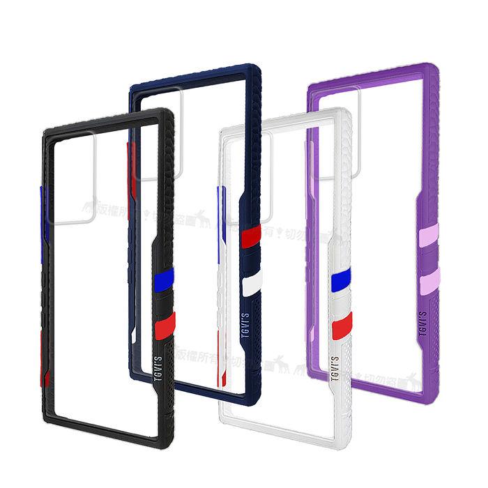TGViS 極勁2代 三星 Samsung Galaxy Note20 5G 個性撞色防摔手機殼 保護殼(雪山白/旋風黑/經典藍/黑加侖紫)