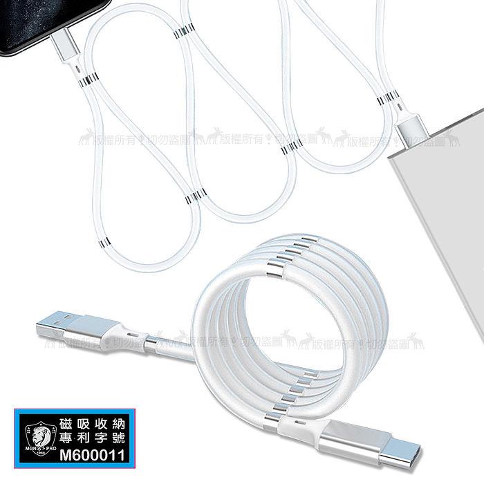 DATA CABLE 台灣專利 Type-C USB 3A磁吸收納快充線 傳輸線1M