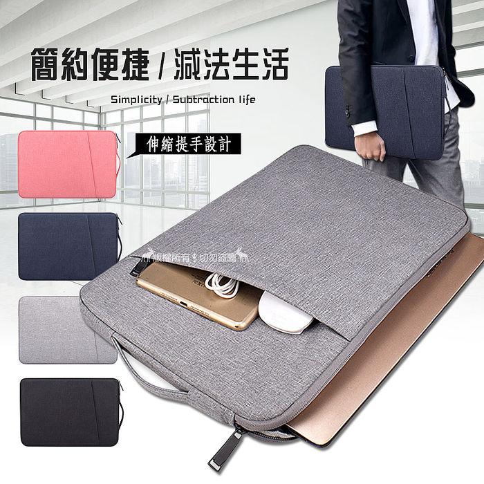 14.1吋 簡約便捷 MacBook Pro/Air收納內袋 防撞防潑水手提筆電包 休閒商務包 (ND01D)