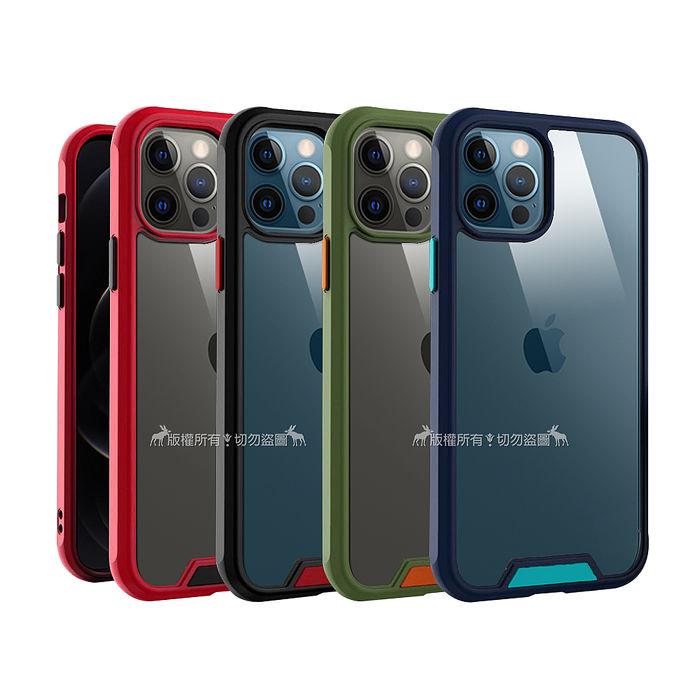 VXTRA美國軍工級防摔技術 iPhone 12 / 12 Pro 6.1吋 氣囊保護殼 手機殼