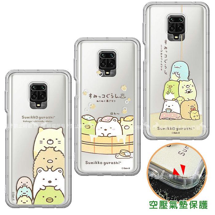 SAN-X授權正版 角落小夥伴 紅米Redmi Note 9 Pro 空壓保護手機殼(溫泉/角落/疊疊樂)
