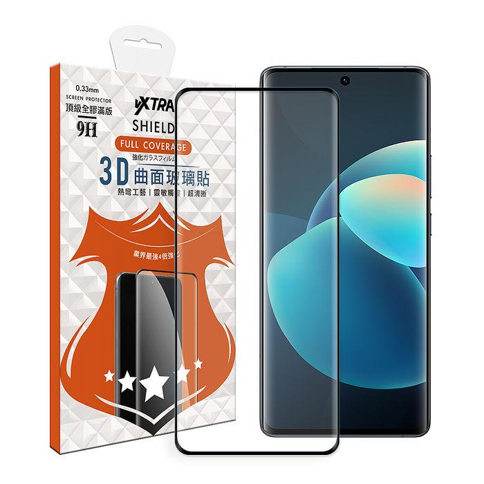 VXTRA 全膠貼合 vivo X60 Pro 5G 3D滿版疏水疏油9H鋼化頂級玻璃膜(黑) 玻璃保護貼