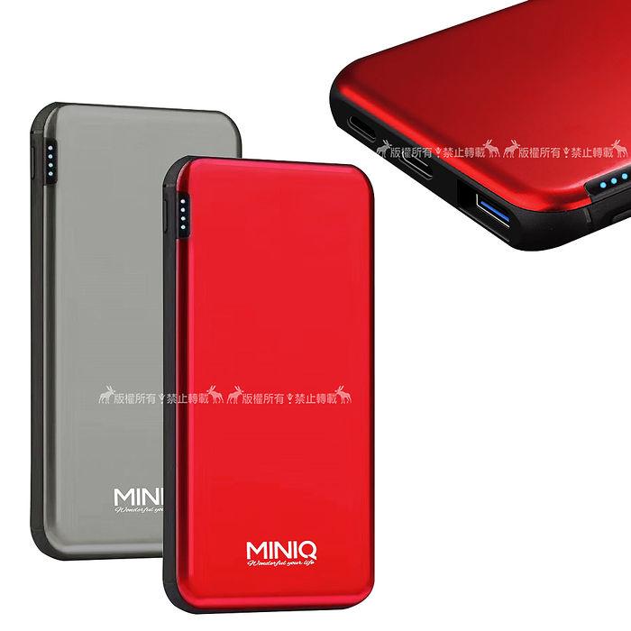 MINIQ 10000 極速快充 PD+QC3.0雙輸出 高質感鋁合金行動電源 台灣製造