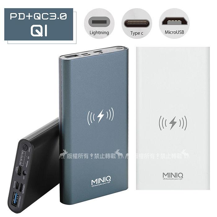MINIQ LED照明燈 PD+QC3.0+Qi 三輸出10W無線快充行動電源 台灣製造