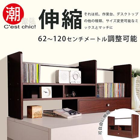 【Cest Chic】朗基羅伸縮書架