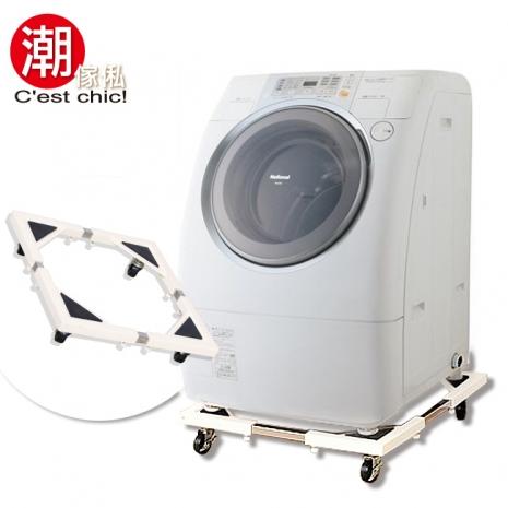 原售699元↘【潮傢俬】媽媽樂洗衣機台座