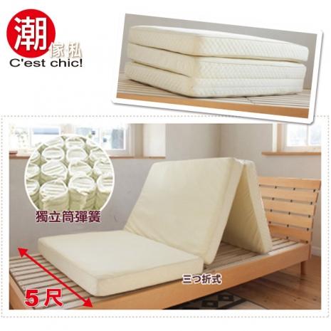 【Cest Chic】日式三折獨立筒彈簧床墊5尺 (可收納拆洗)