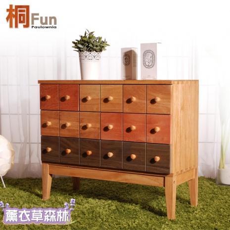 原售5980元↘【桐趣】薰衣草森林6抽實木收納櫃 橫式