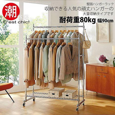 【Cest Chic】巴哈姆特重型雙桿衣架(W90cm)