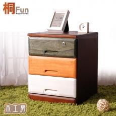 原售2980元↘~桐趣~木~工房3抽實木收納櫃