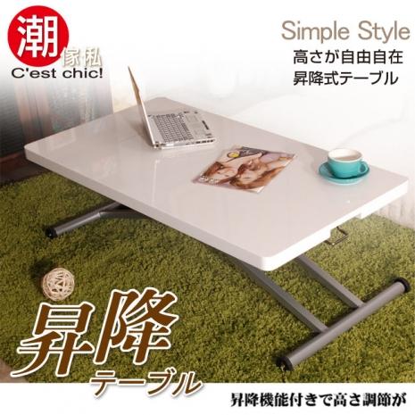 原售5580元↘【Cest Chic】Fressange法桑琪昇降機能桌