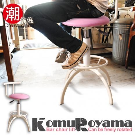 【潮傢俬】Komuroyama小室山升降吧台椅 甜心粉紅