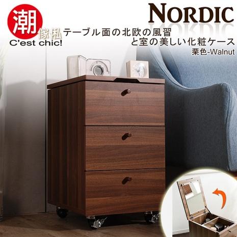 【潮傢俬】Nordic北歐風尚和室美妝櫃(附輪)