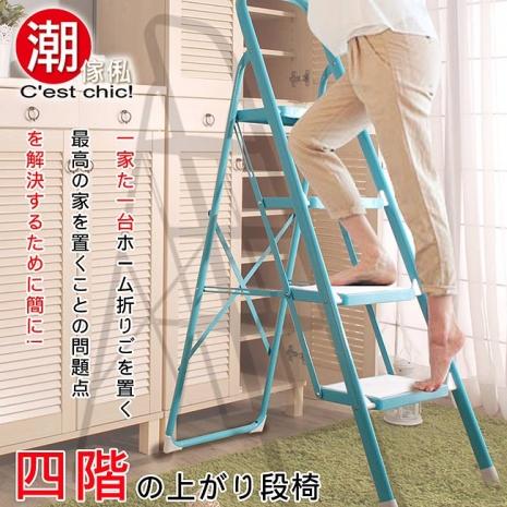 【潮傢俬】Winston溫士登四層樓梯椅-優格藍