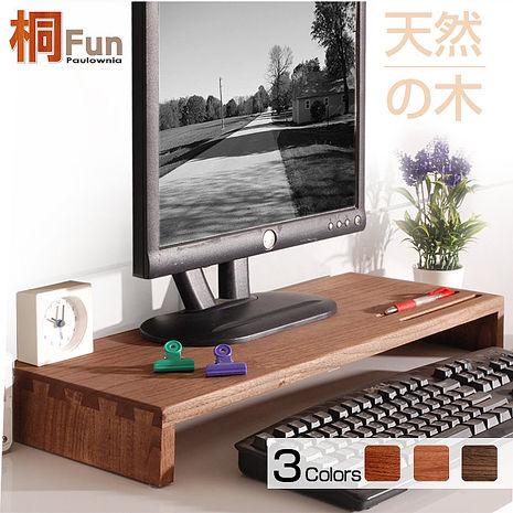 原售598元↘【桐趣】薰衣草森林實木鍵盤螢幕架-2色可選